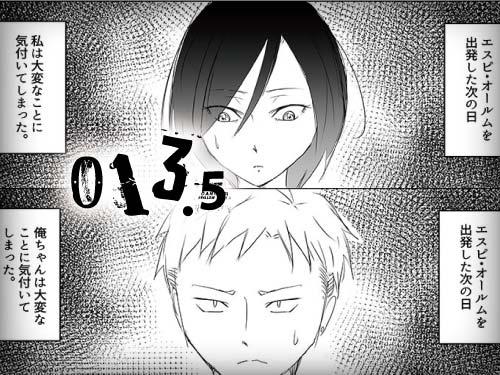 第13.5話_こぼれ話